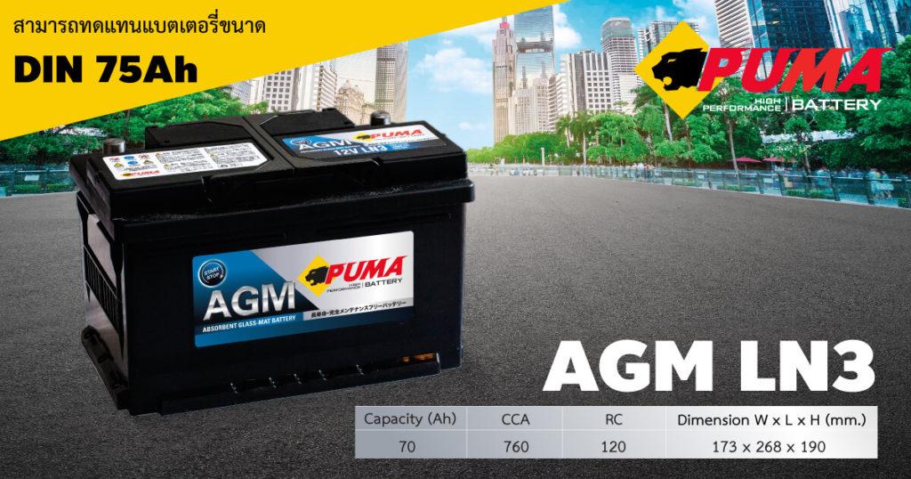 AGM LN3 - แบตเตอรี่รถยนต์