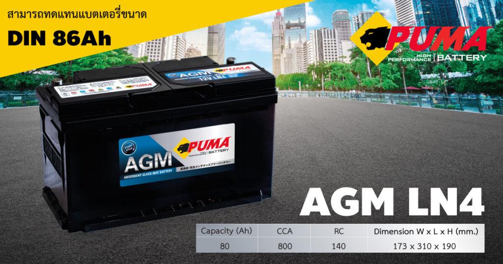 AGM LN4 - แบตเตอรี่รถยนต์
