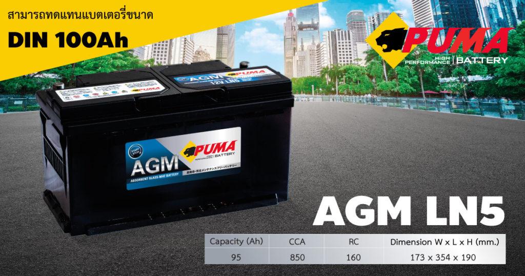 AGM LN5 - แบตเตอรี่รถยนต์