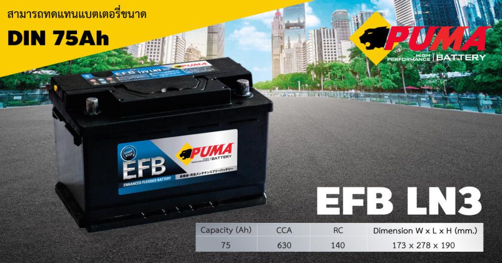 EFB LN3 - แบตเตอรี่รถยนต์