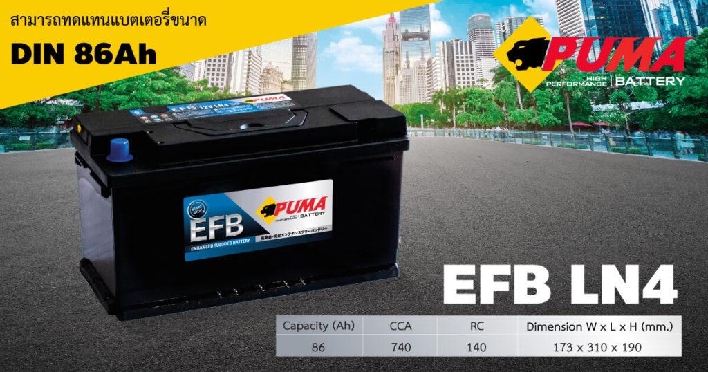 EFB LN4 - แบตเตอรี่รถยนต์