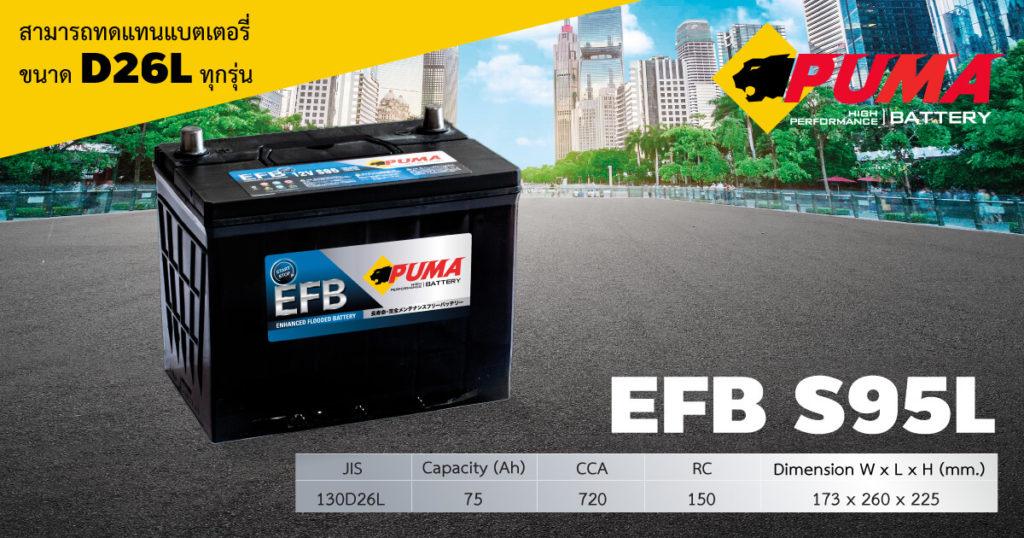 EFB S95L - แบตเตอรี่รถยนต์