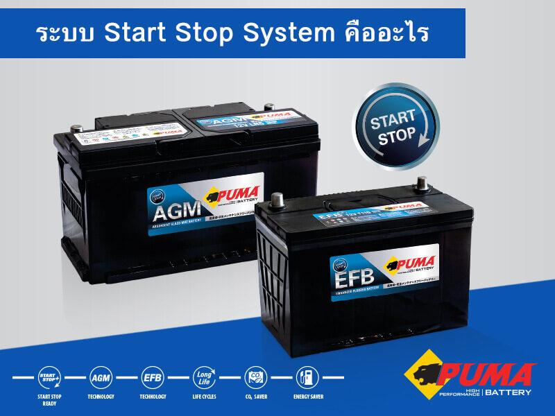 ระบบ start stop คืออะไร