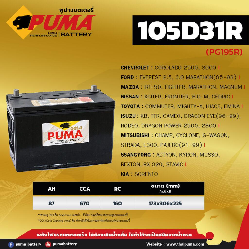 แบตเตอรี่ PUMA 105D31R