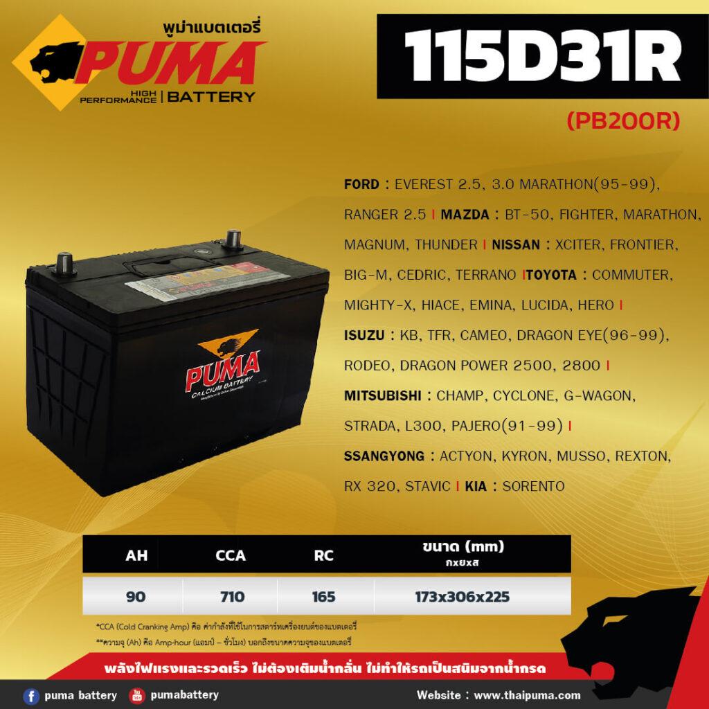 แบตเตอรี่ PUMA 115D31R