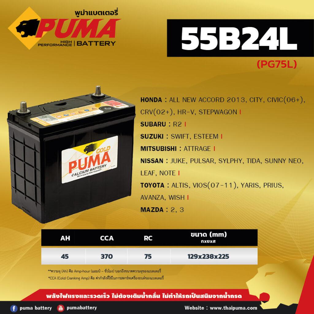 แบตเตอรี่ PUMA 55B24L