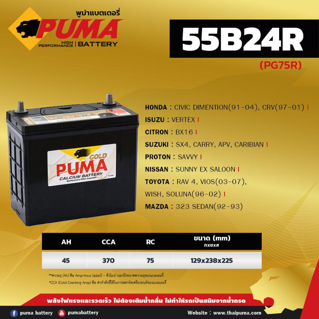 แบตเตอรี่ PUMA 55B24R
