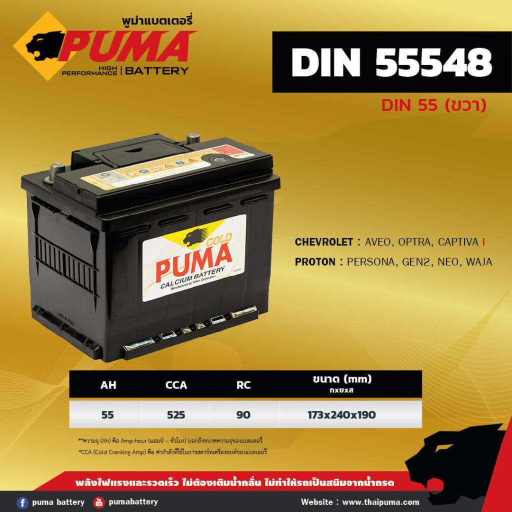 แบตเตอรี่ PUMA DIN55548