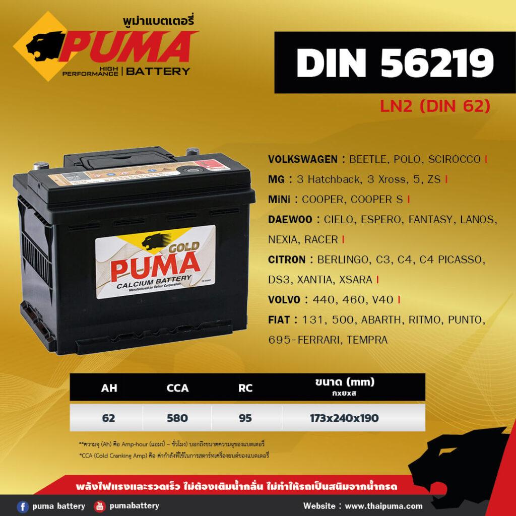 แบตเตอรี่ PUMA DIN56219