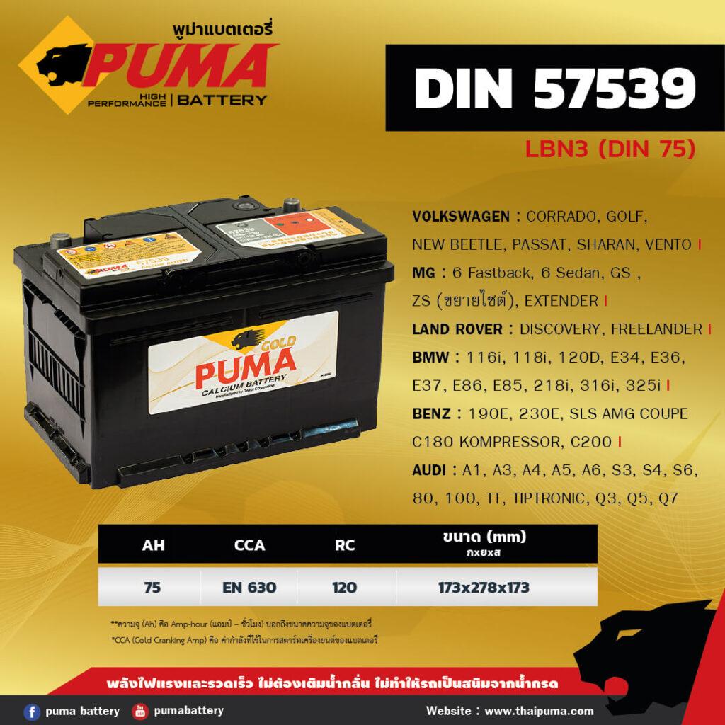แบตเตอรี่ PUMA DIN57539