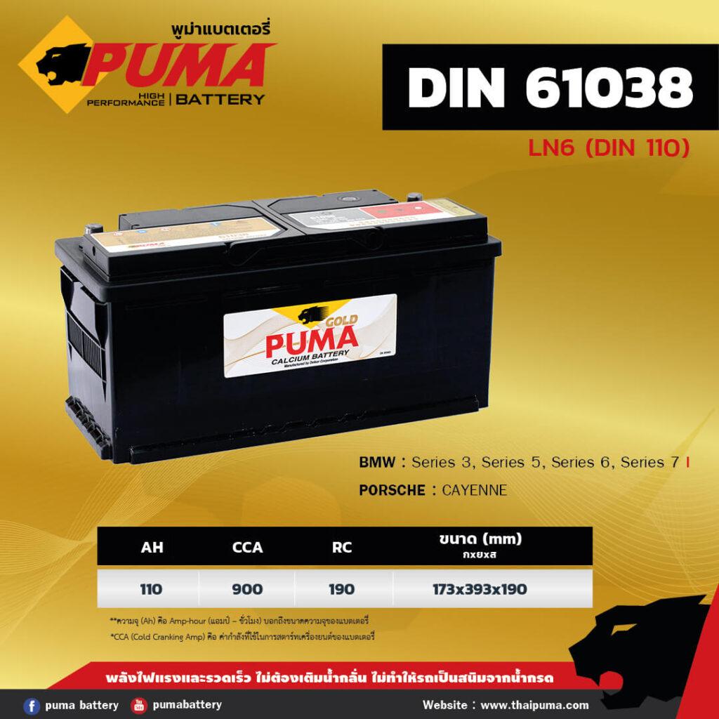 แบตเตอรี่ PUMA DIN61038