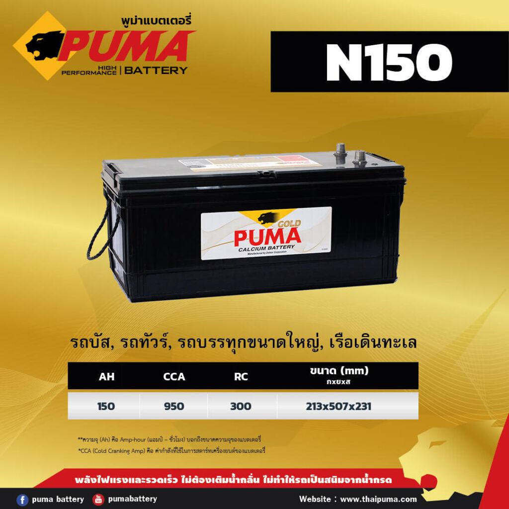 แบตเตอรี่ แบตเตอรี่รถยนต์ PUMA N150