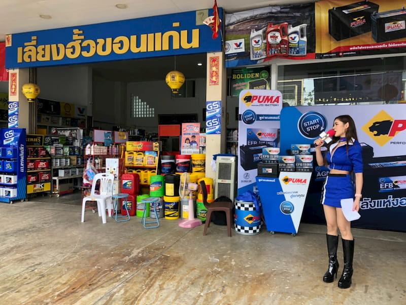 พูม่า ROADSHOW START NON STOP 2020 ร้านเลี่ยงฮั้ว ขอนแก่น