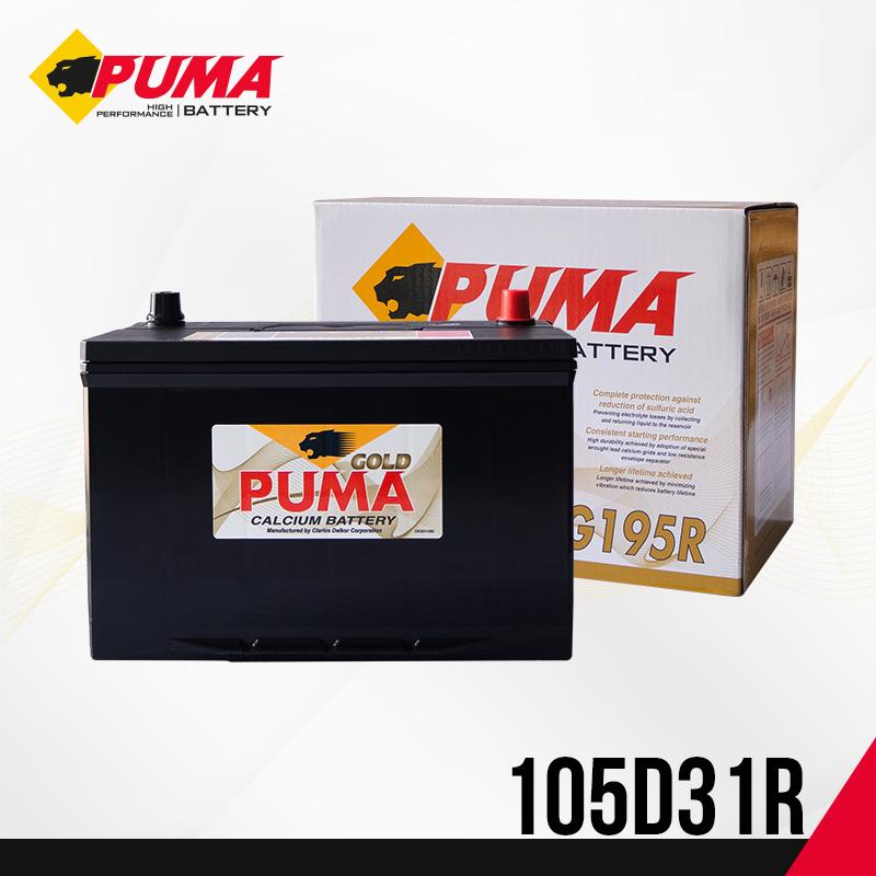 แบตเตอรี่รถยนต์ PUMA รุ่น 105D31R setbox