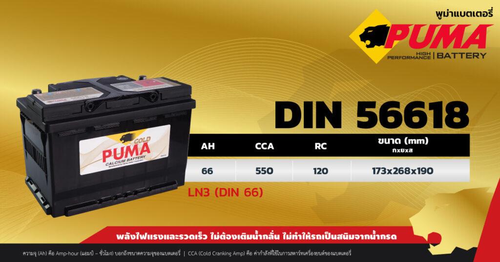 แบตแห้ง PUMA DIN56618