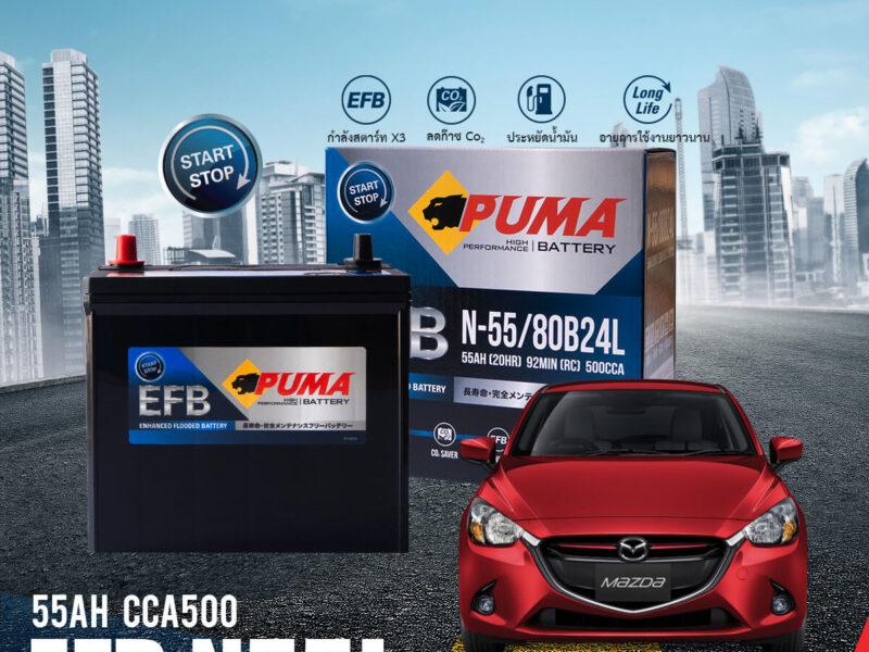 ทำไม Mazda 2 Skyactiv เครื่องยนต์เบนซิล จึงจำเป็นต้องใช้แบตเตอรี่ EFB รุ่น N55L