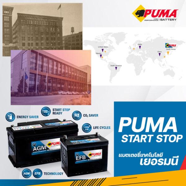 puma start stop แบตเตอรี่เทคโนโลยีจากประเทศเยอรมนี