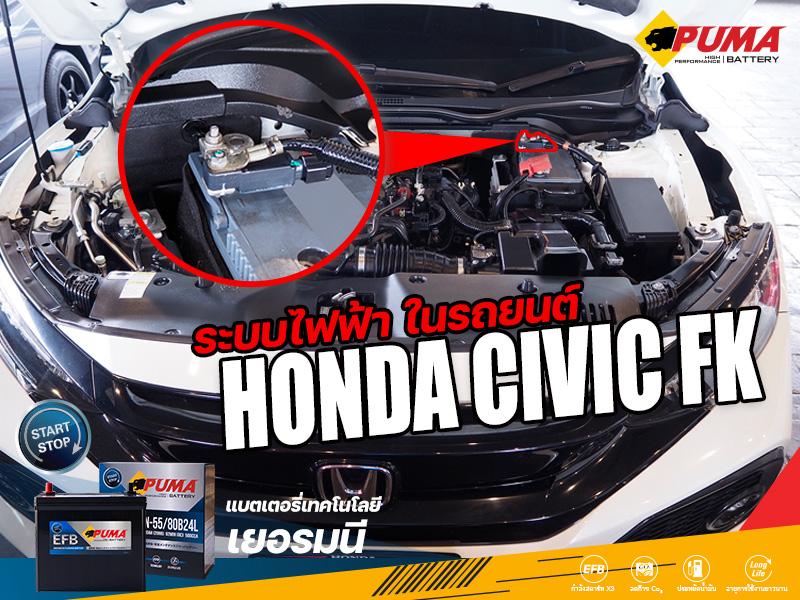 ระบบไฟฟ้าในรถยนต์ honda civic fk - thumb