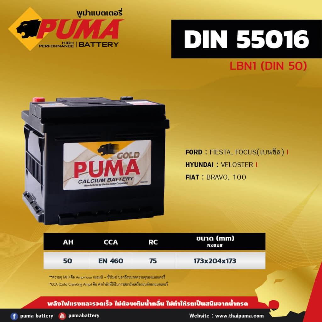 แบตเตอรี่ PUMA DIN50