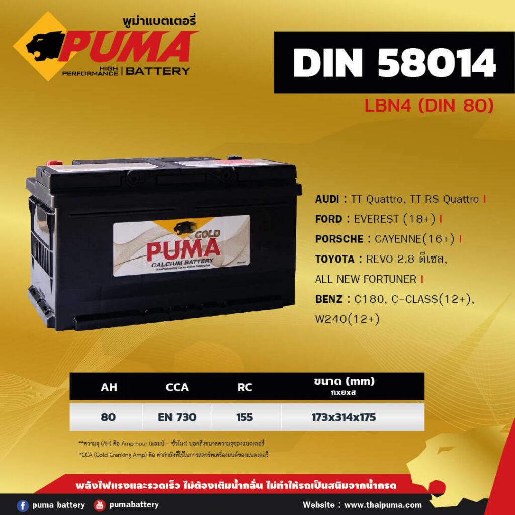 แบตเตอรี่ PUMA DIN80