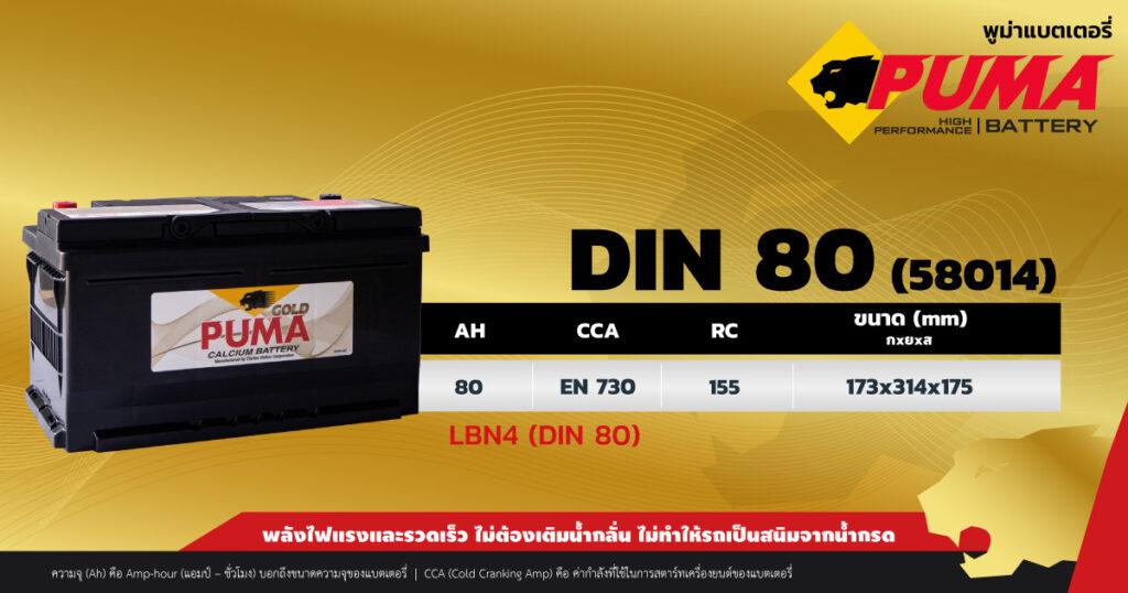 แบตแห้ง PUMA DIN80